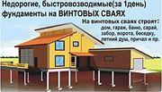 Фундамент на сваях установим в Круглянском р-не